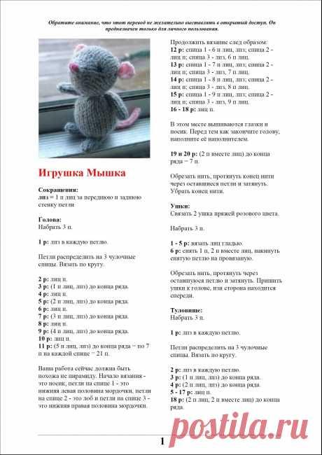 мышка спицами описание: 5 тыс изображений найдено в Яндекс.Картинках