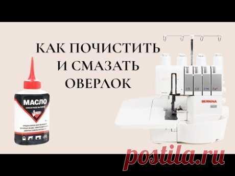 Смазка и чистка оверлока / Bespoked.ru