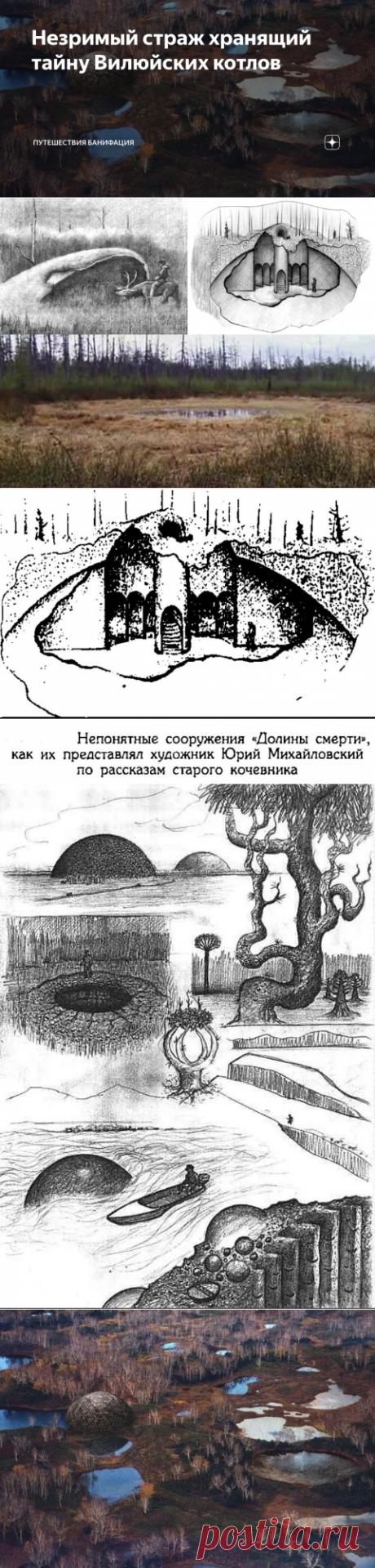 Незримый страж хранящий тайну Вилюйских котлов | Путешествия Банифация | Яндекс Дзен