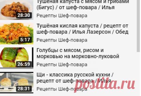 (1133) Щи - классика русской кухни / рецепт от шеф-повара / Илья Лазерсон / русская кухня - YouTube