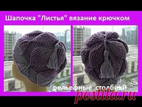 """Шапочка """"Листья"""",рельефные столбики вязание крючком, crochet hat(шапка № 150)"""