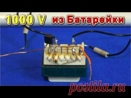 1000 Вольт из Батарейки  ⚡⚡⚡ Шикарная Идея из Лазерного Принтера