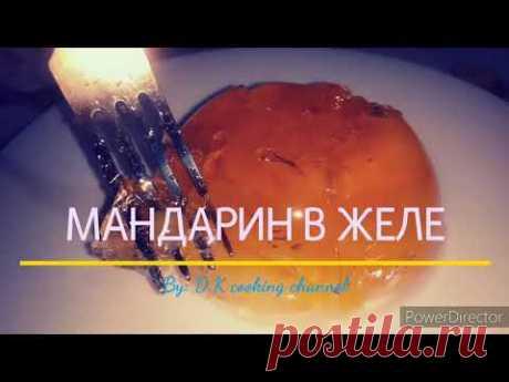 МАНДАРИН В ЖЕЛЕ великолепный десерт