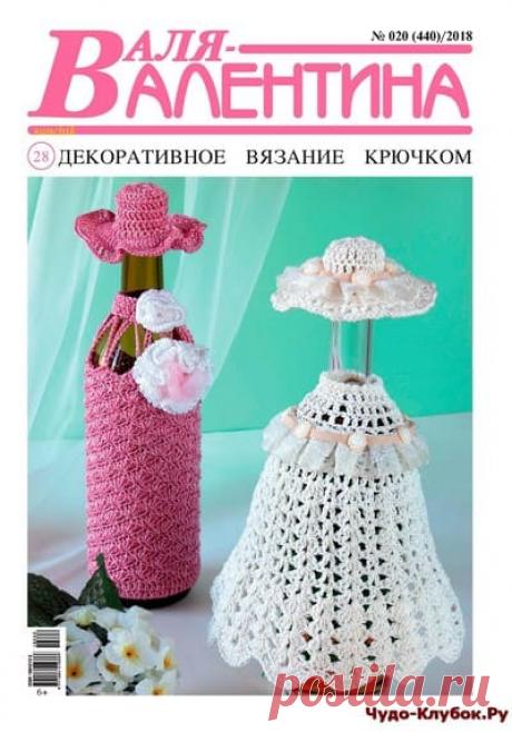 Валя-Валентина 20 2018 |журналы на чудо-КЛУБОК