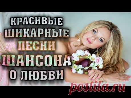 ШИКАРНЫЕ ПЕСНИ ШАНСОНА о ЛЮБВИ / КРАСИВАЯ НОВИНКА ШАНСОНА 2017