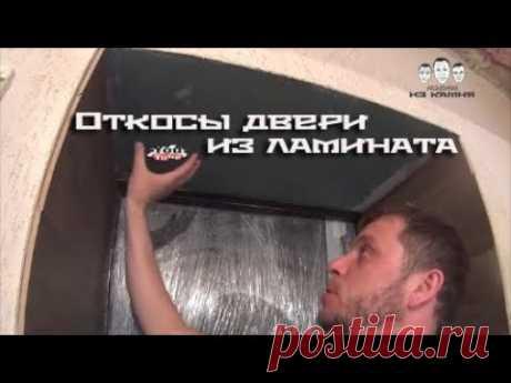 Как сделать откосы входной двери из ламината