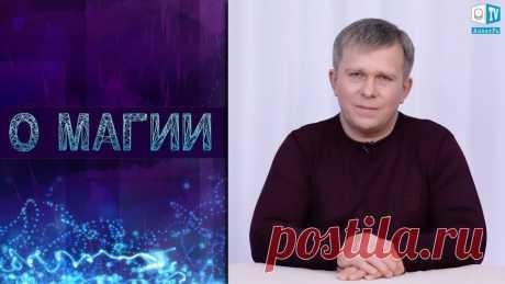 О МАГИИ   Игорь Михайлович Данилов