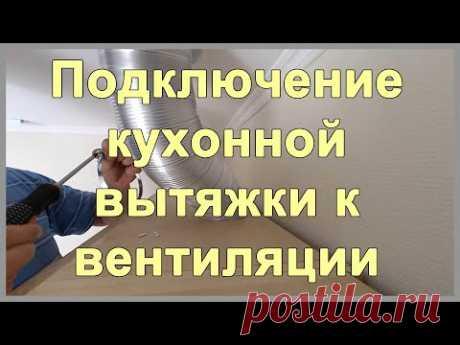 Подключение кухонной вытяжки к вентиляции. Ошибки подключения кухонной вытяжки. - YouTube