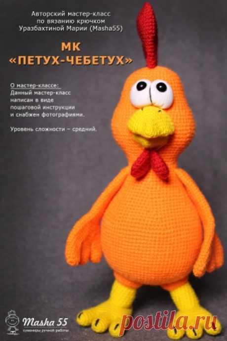 Авторский мастер-класс по вязанию крючком «Петух-ЧЕБЕТУХ»