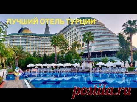 ТУРЦИЯ-2019. DELPHIN IMPERIAL -один из ЛУЧШИХ отелей ТУРЦИИ. День 1, впечатления.