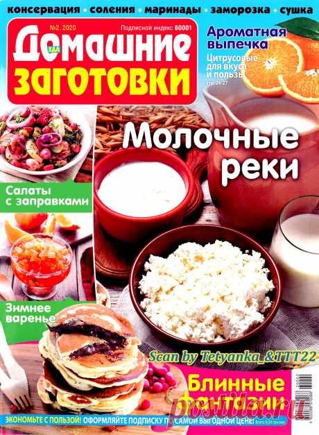 ЕДА. Домашние заготовки № 2 СВ (ФЕВРАЛЬ) 2020.