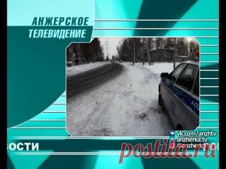 Городские новости Анжеро-Судженска от 19.02.20