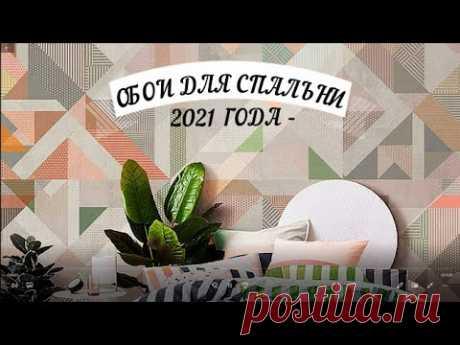 ОБОИ ДЛЯ СПАЛЬНИ 2021 ГОДА!!!