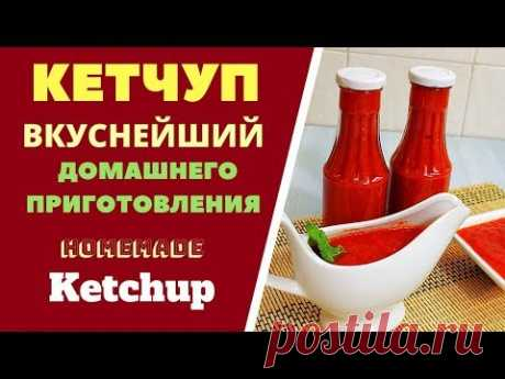 Кетчуп вкуснейший домашнего приготовления. ГРУЗИНСКАЯ КУХНЯ.  Homemade Ketchup
