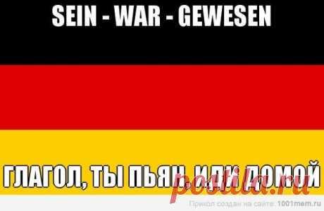 116 неправильный глаголов в трех формах / Изучение немецкого языка