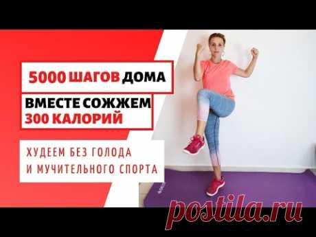 Ходьба ДЛЯ ПОХУДЕНИЯ / Сжечь 300 калорий /5000 шагов НЕ ВЫХОДЯ ИЗ ДОМА