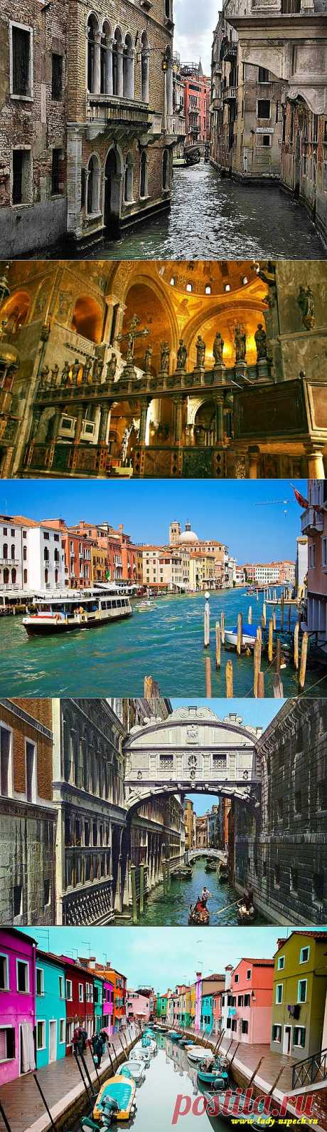 Венеция , вам просто необходимо это сделать! | ТУРИЗМ И ОТДЫХ