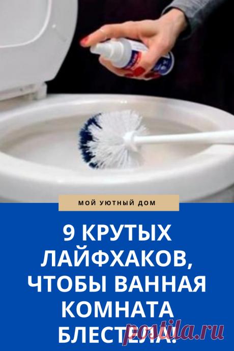 Хитрости благодаря которым в ванной комнате всегда будет чисто