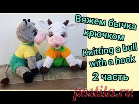Вяжем бычка крючком (2)/ Knitting a bull with a hook /