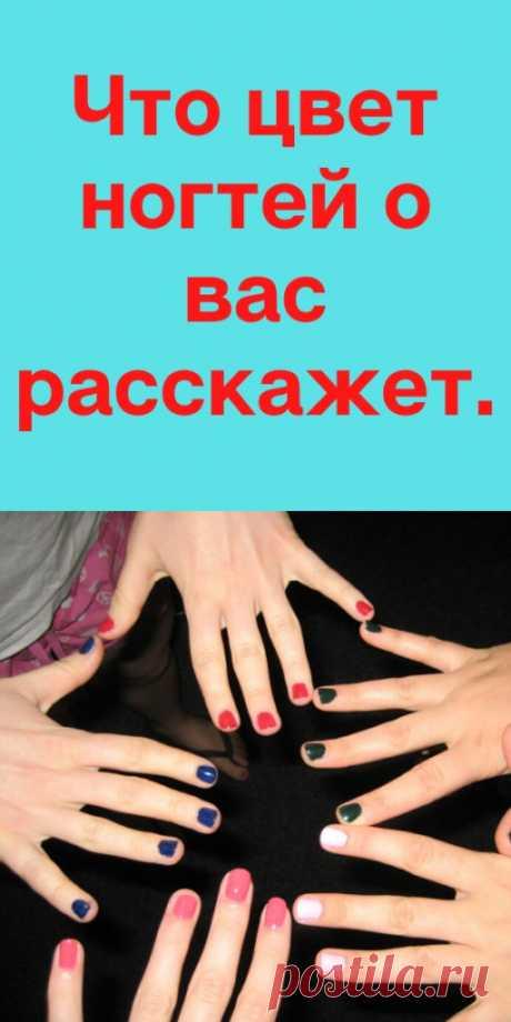Что цвет ногтей о вас расскажет.