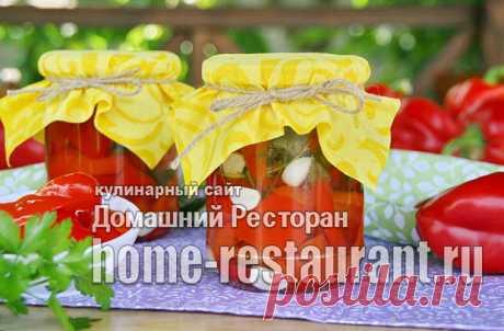 Болгарский перец на зиму по-армянски - Домашний Ресторан
