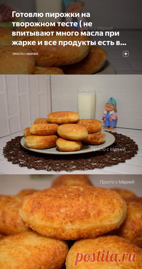 Готовлю пирожки на творожном тесте ( не впитывают много масла при жарке и все продукты есть в холодильнике) | Просто с Марией | Яндекс Дзен