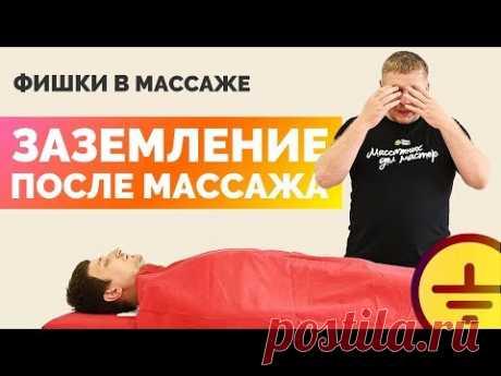 Фишки в массаже — заземление