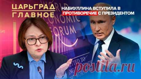 Набиуллина вступила в противоречие с Президентом