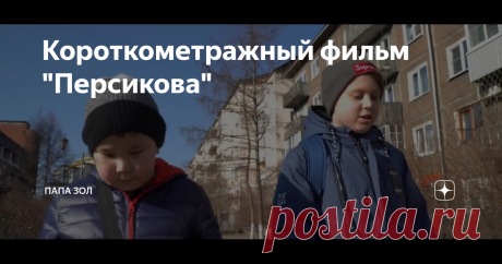 """Короткометражный фильм """"Персикова"""""""