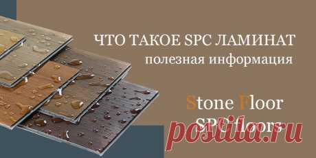 Что означают буквы SPC? Все про полы Stone Plastic Composite и из чего их делают. Почему их в России стали называть каменными? Все интересные факты про spc ламинат на официальном сайте Стоун Флор в Туле  #чтотакоеspc#spcаббревиатура#чтотакоеspc#почемуspcламинатназываюткаменным#Тула#Stonefloor