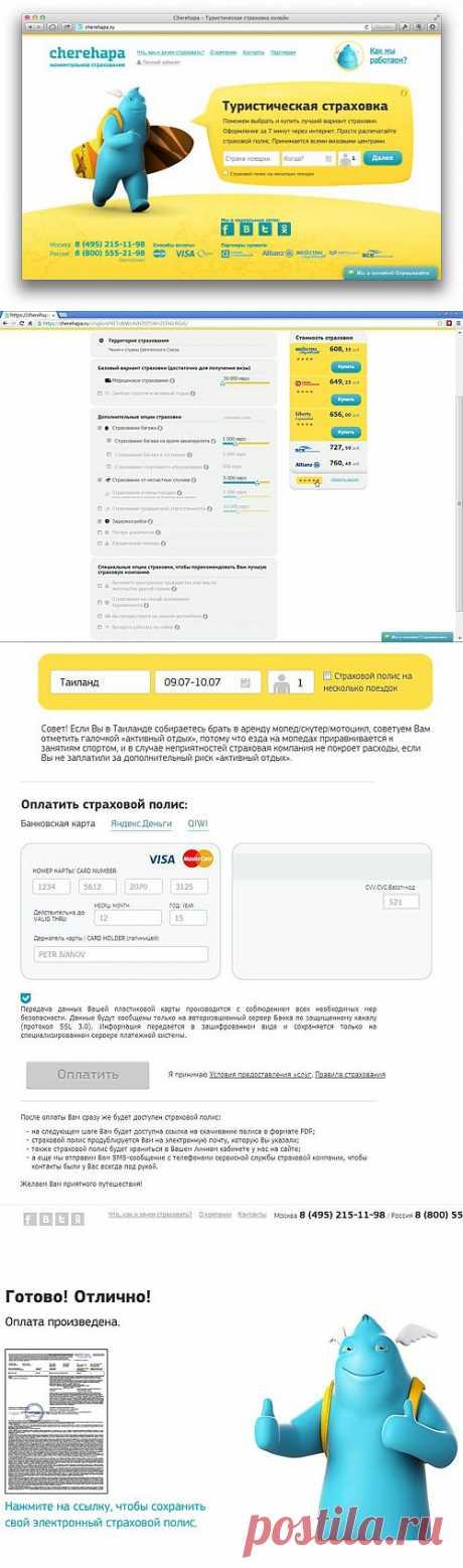 (+1) тема - Как купить страховку для поездки за границу и получения визы не вставая с кресла? | Полезные советы