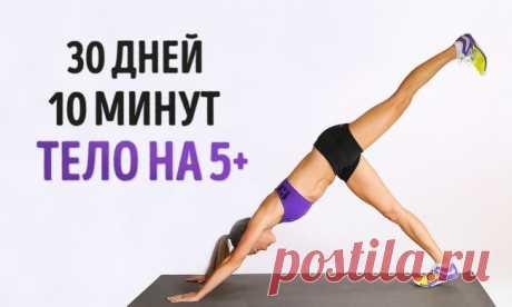 Упражнения, которые изменят ваше тело всего за 4 недели / Все для женщины