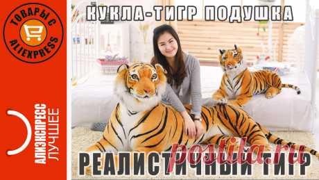 Реалистичный плюшевый тигр Игрушка-подушка