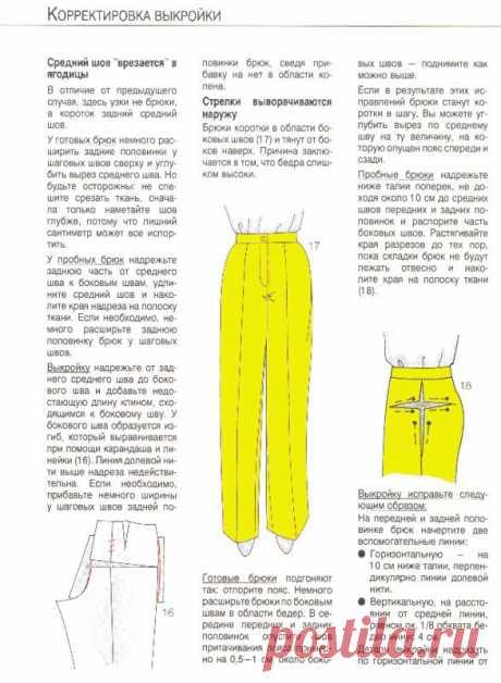 Исправление дефектов выкройки брюк — Сделай сам, идеи для творчества - DIY Ideas