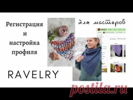 Ravelry (Равелри) - регистрация и настройка профиля.