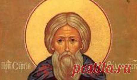 Сегодня 03 мая в 1314 году родился(ась) Сергий Радонежский