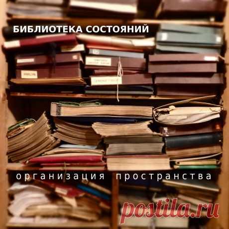 Библиотека состояний - Организация пространства - METICULOUS MIDGETS - сетевой арт-лейбл, интернет-радио