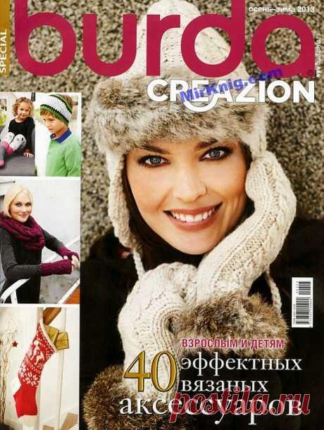 Burda Special. Creazion № 3/2013 (вязание спицами и крючком)