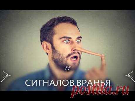 Знание языка тела необходимо, если вы хотите проверить, если кто-то тебя обманывает. Тело этого человека посылает Тебе сигналы, которые ты должен узнать, что...