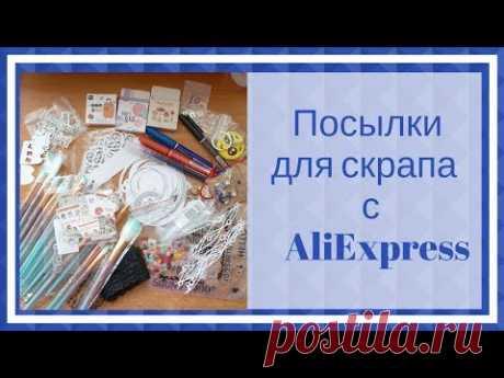 Халява 4 для скрапбукинга с AliExpress