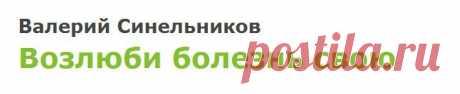 Валерий Синельников: Возлюби болезнь свою - Опухоли, Рак