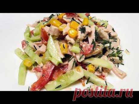 Салат с копченой курицей, овощами и кукурузой - YouTube