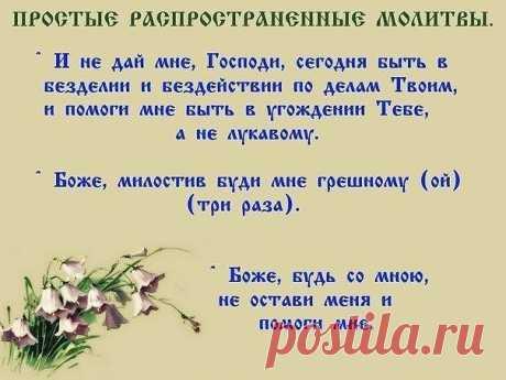 Молитвы краткие на каждый миг жизни ...