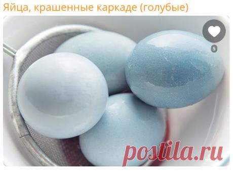 Яйца, крашенные каркаде (голубые) - рецепт с фото на Повар.ру