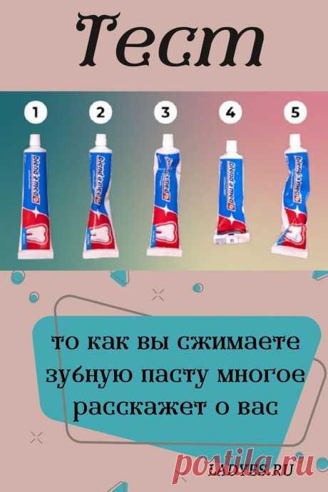 Тест как вы сжимаете зубную пасту. Сегодня мы попытаемся угадать, каков ваш характер по отношению к тому, как вы сжимаете зубную пасту — что-то вроде бы незначительное и обыденное, но что вызвало не один спор.