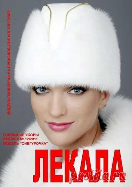 Красиво и модно: Выкройки меховых шапок фото