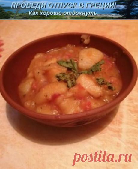 Тушёный картофель по-керкирейски | Проведи отпуск в Греции! Как хорошо отдохнуть  Кухня Керкиры - особая часть греческой кузни. Готовим тушёный картофель с луком и помидорами - картофель яхни