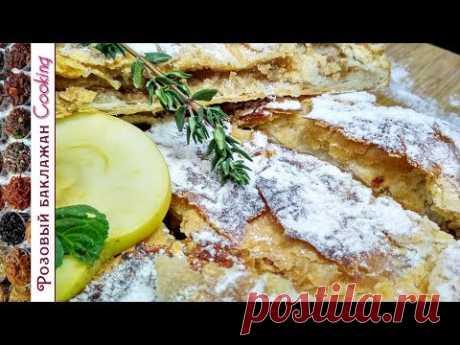 Слоеный пирог с жареными яблоками. Большая слойка с яблоками и корицей. - YouTube