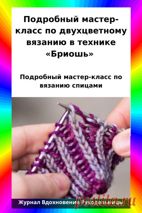 Подробный мастер-класс по двухцветному вязанию в технике «Бриошь» (Уроки и МК по ВЯЗАНИЮ) – Журнал Вдохновение Рукодельницы