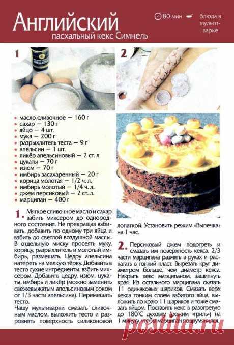 Английский пасхальный кекс Симнель в мультиварке